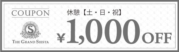 grand_coupon_1000