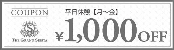 grand_coupon_1000_weekday