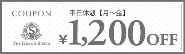 grand_coupon_1200