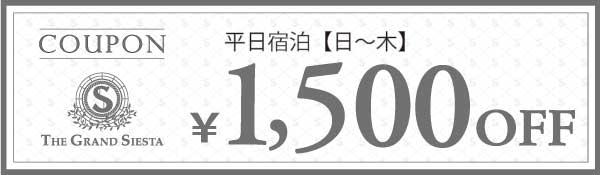 grand_coupon_1500