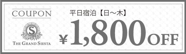 grand_coupon_1800