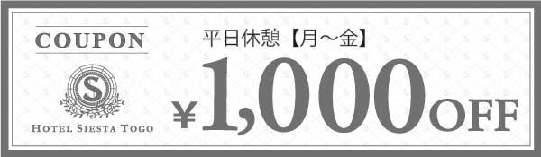 togo_coupon_1000_weekday