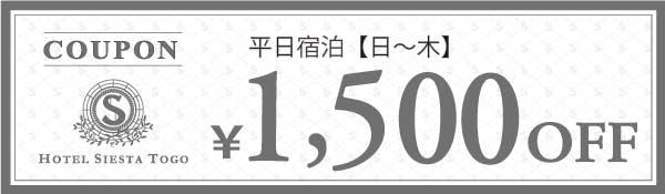 togo_coupon_1500